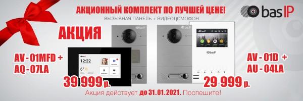 Купите IP-видеодомофон по выгодной цене!
