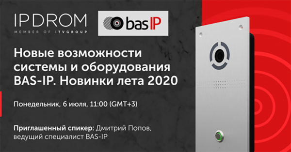 BAS-IP на IP-форуме в Краснодаре
